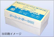 クール・イージー・BOX製品画像01